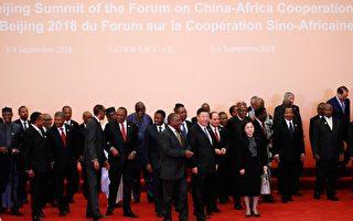 【新闻看点】中共再撒600亿 非洲掉债务陷阱?