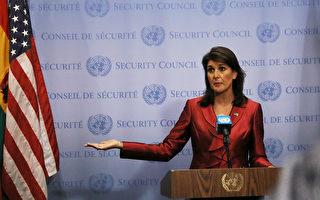黑利:川普聯大演說將聚焦美國主權保護
