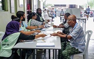 馬爾代夫大選事關重大 受到全球密切關注
