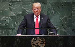 川普联大演讲批中共:贸易滥用不再被容忍
