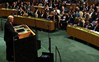 川普总统在第73届联合国大会演讲全文