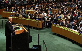 川普联大演讲:世界各国应抵制社会主义