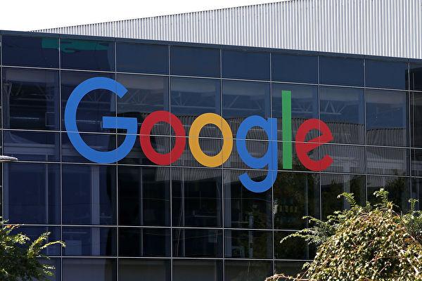隋志:谷歌 歌頌邪惡必墜谷