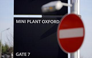 應對脫歐風險 寶馬英國工廠明年4月暫時「休假」