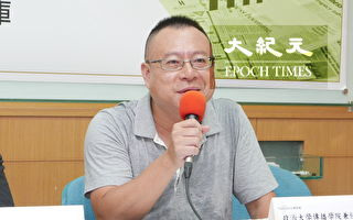 台师赴陆  学者:面临中共建档监控