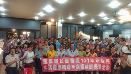 嘉義榮民服務處日前辦理新住民幸福家庭表揚,並至觀光工廠參觀。