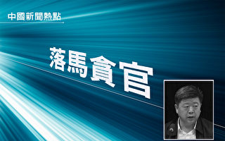 贵州国企两高管涉受贿罪被处分