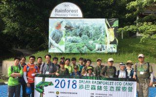 宜兰大学 首办2018沙巴森林生态探索营