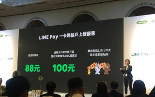 LINE Pay 一卡通账户今晚正式上线