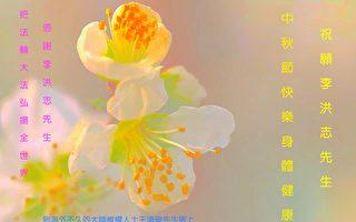 大陆维权人士王清营请求法轮功学员帮助制作的、祝愿李洪志先生中秋节快乐的贺卡。(知情人提供)