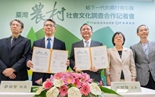 农委会启动全台农村调查 5年投入逾3亿元