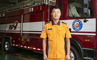 临大难而不惧 一位韩国消防员的心路历程