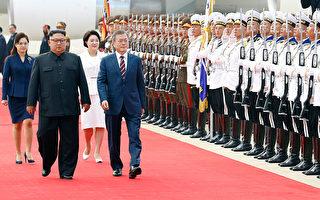 文金会平壤召开 旨在推动美朝无核化谈判