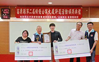 苗县绩优公寓大厦评选     5社区胜出获颁奖励金
