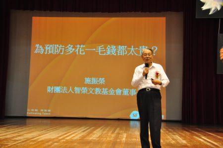 宏碁集团创办人兼荣誉董事长施振荣经验分享