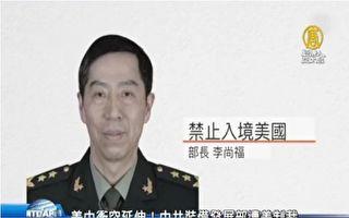 古玉文:美制裁李尚福擊中要害 中共亂方寸