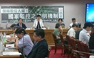 《通保法》修正入政院 尤美女吁:保障数位人权