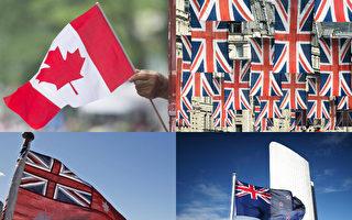 加保守党通过提案 加英澳新四国国籍可互通