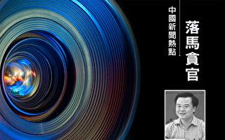 東莞雙開廳官黃少峰 被曝占巨額公共財物