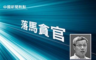 工商银行高管林晓轩受审 10年收贿2600余万