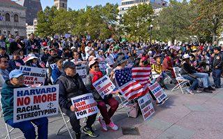 哈佛歧視亞裔案將開庭 多組織波士頓集會