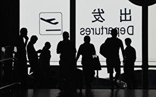 """袁斌:移民潮戳穿""""盛世论""""的西洋镜"""