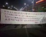 9月22日晚,得得贝幼儿园家长堵路、堵桥抗议时的横幅。(受访者提供)