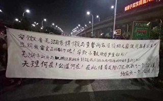 9月22日晚,得得貝幼兒園家長堵路、堵橋抗議時的橫幅。(受訪者提供)
