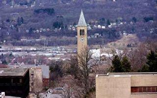 康奈尔大学中资项目发酵 学生抵制与北大合作