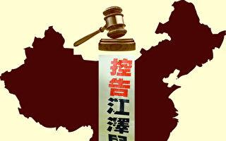 這些前公檢法官員為何控告江澤民(1)