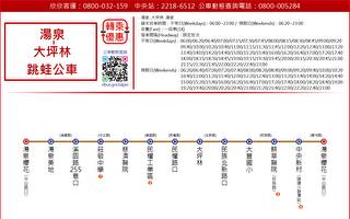 """新北""""汤泉-大坪林-汤泉""""跳蛙公车10/22通车"""