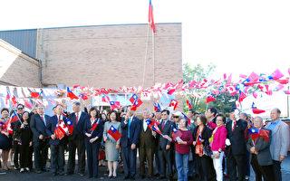 多伦多侨界中华民国107岁国庆升旗礼