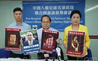 香港团体斥中共打压人民无底线