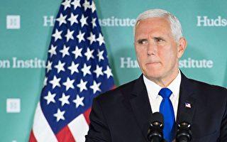 分析指:10月4日,彭斯以副總統身份直接對中共發出嚴厲的宣言,美國已全方位向中共發出宣戰的態勢和訊號。此次整體中共官媒反應相對低調,有『服軟』之姿。(JIM WATSON/AFP/Getty Images)
