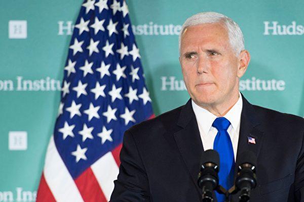 分析指:10月4日,彭斯以副总统身份直接对中共发出严厉的宣言,美国已全方位向中共发出宣战的态势和讯号。此次整体中共官媒反应相对低调,有'服软'之姿。(JIM WATSON/AFP/Getty Images)