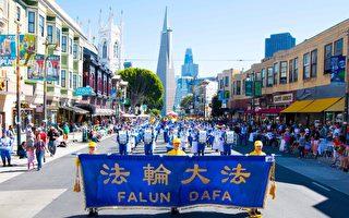 旧金山意大利文化游行 法轮功队伍壮观获赞