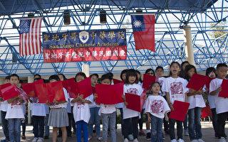 雙十國慶升旗典禮 聖地亞哥台僑自豪