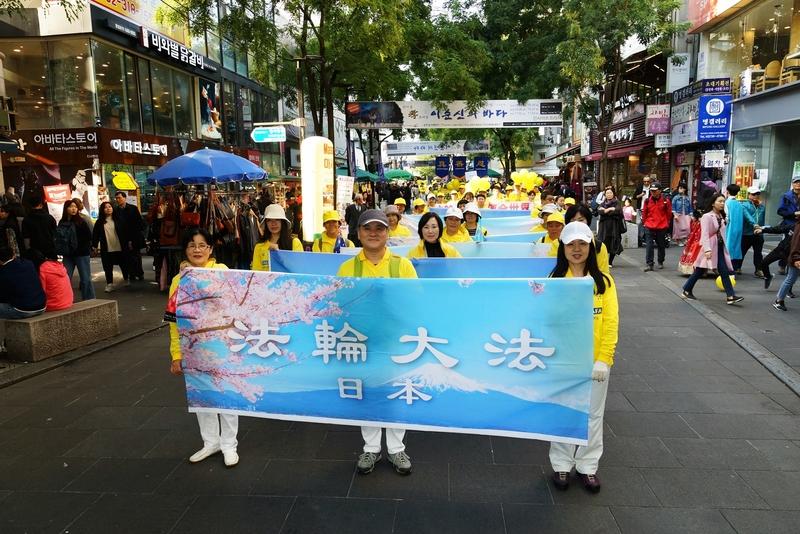 亞洲十多國法輪功學員 首爾大遊行
