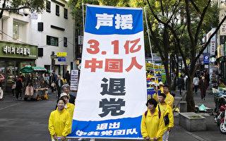 组图:亚洲法轮功学员 首尔反迫害声援退党