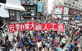香港为后代上街 万人反对人工岛