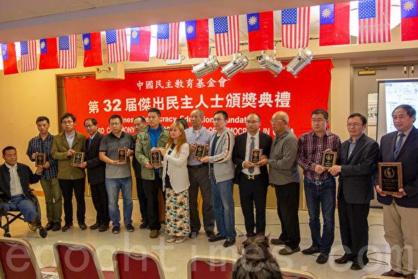 中國民主教育基金會 頒獎給獄中群英