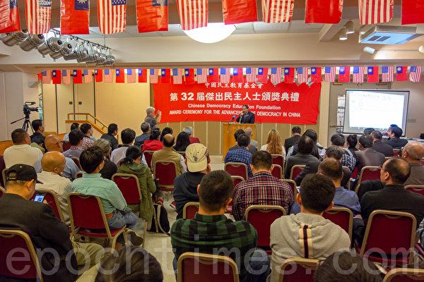 中国民主教育基金会 颁奖给狱中群英