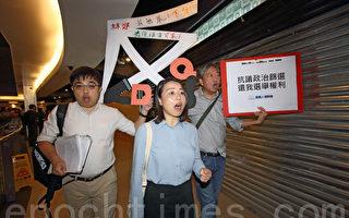 李卓人等抗议选管会DQ刘小丽