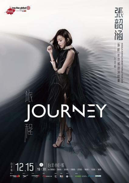 张韶涵世界巡回_台北场海报-2