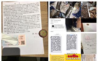 遭連串不幸 浙江80後女子留遺書赴北京上訪