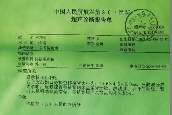 河南省新乡市长桓县居民王巧云2006年于北京307军医院,做第二次肾移植手术失败,并发生医疗事故纠纷。(图片:家属提供)