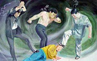 中共迫害老百姓的犯罪手段——毒打