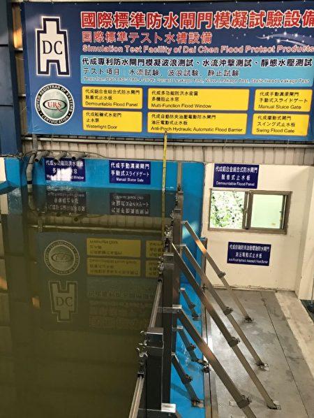 全台第一座宽度6米、高度2米、符合国际标准测试需求之多功能大型试水槽位于代成高雄总厂。(图:代成科技闸门提供)