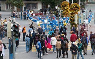 欧洲天国乐团到访瑞士 大陆游客踊跃三退