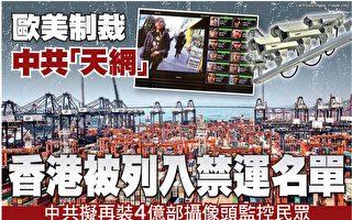 歐美制裁中共「天網」 香港被列入禁運名單